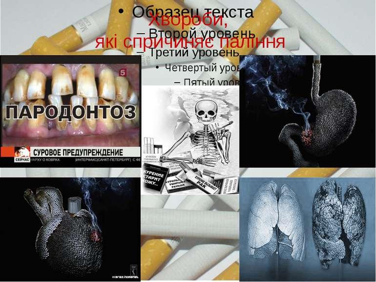 Хвороби, які спричиняє паління