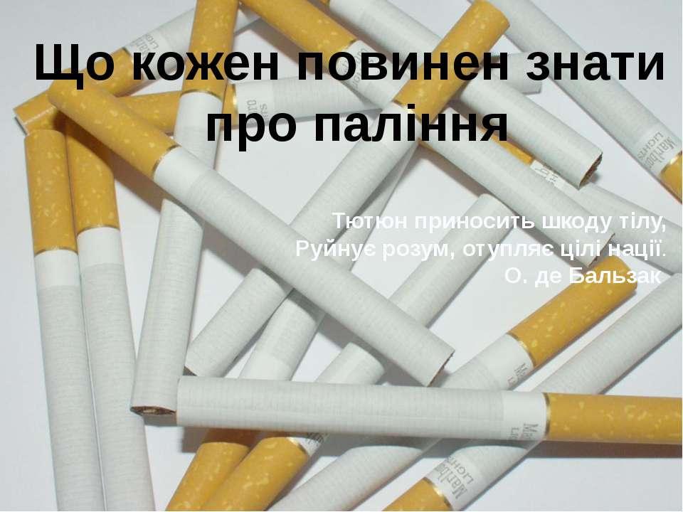 Що кожен повинен знати про паління Тютюн приносить шкоду тілу, Руйнує розум, ...