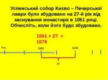 1078 27 Успенський собор Києво – Печерської лаври було збудовано на 27-й рік ...
