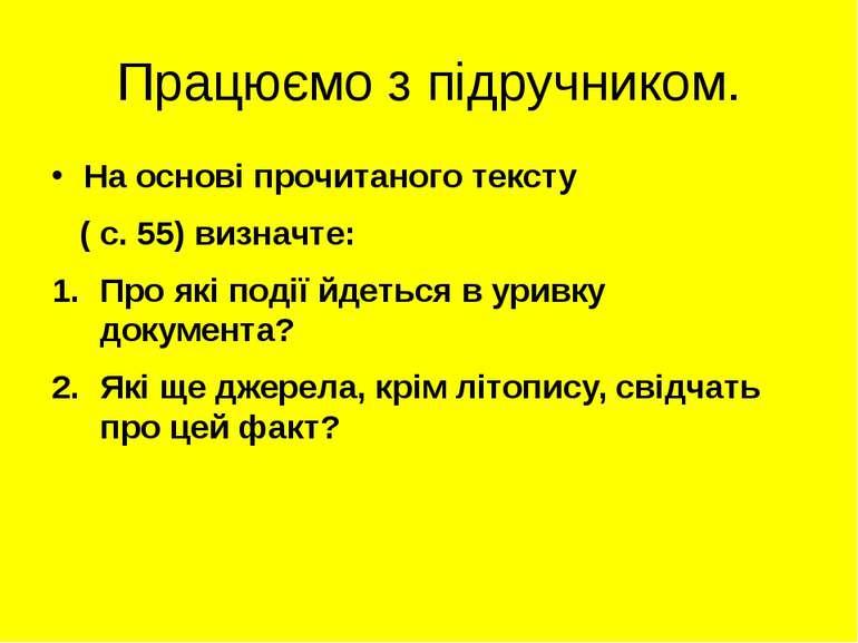 Найціннішим надбанням усної народної творчості козацької доби є історичні піс...