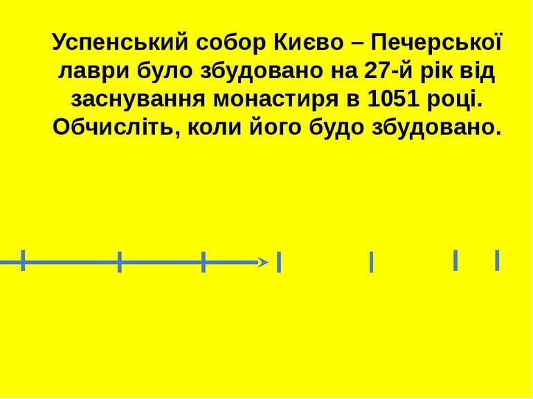 Успенський собор Києво – Печерської лаври було збудовано на 27-й рік від засн...