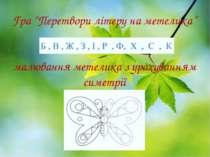 """Гра """"Перетвори літеру на метелика"""" малювання метелика з урахуванням симетрії"""