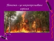 Пожежа – це неконтрольоване горіння