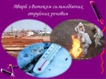 Аварії з витоком сильнодіючих отруйних речовин