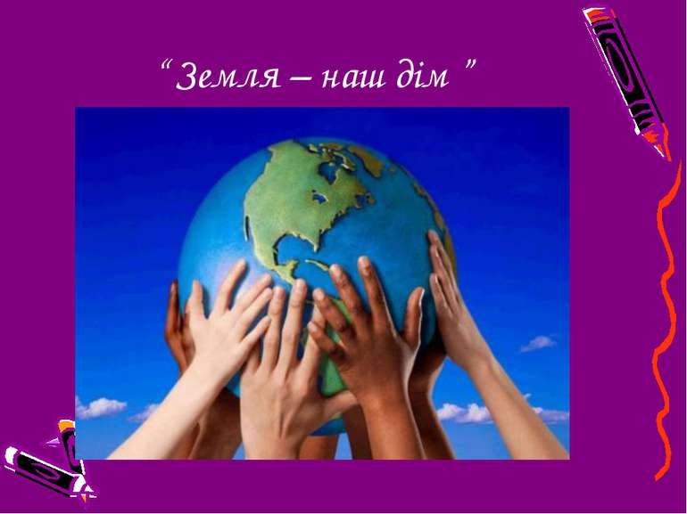 """"""" Земля – наш дім """""""