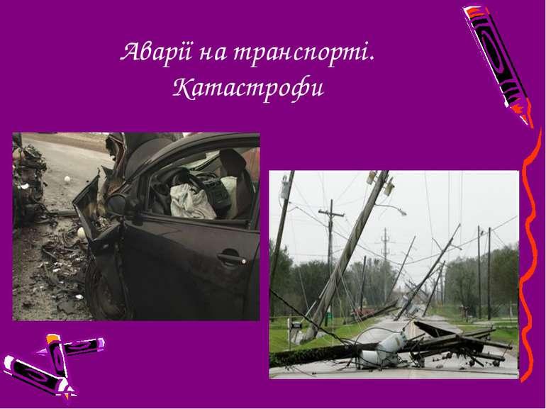Аварії на транспорті. Катастрофи