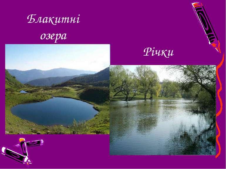 Блакитні озера Річки