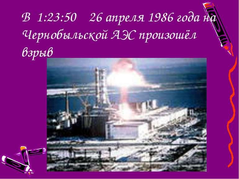 В 1:23:50 26 апреля 1986 года на Чернобыльской АЭС произошёл взрыв