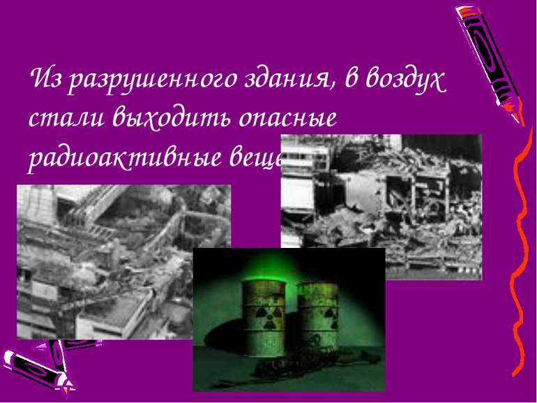 Из разрушенного здания, в воздух стали выходить опасные радиоактивные вещества