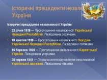 Історичні прецеденти незалежності України Історичні прецеденти незалежності У...