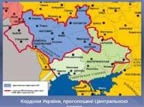 Кордони України, проголошені Центральною радою
