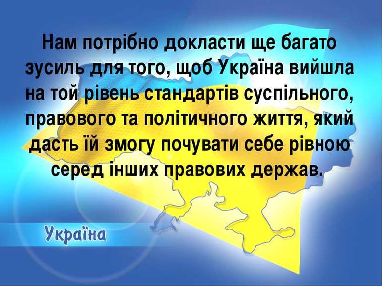 Нам потрібно докласти ще багато зусиль для того, щоб Україна вийшла на той рі...