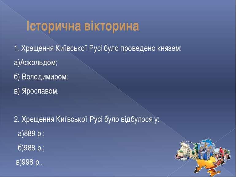 Історична вікторина 1. Хрещення Київської Русі було проведено князем: а)Аскол...