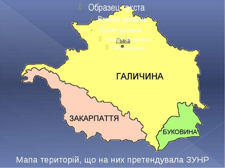 Мапа територій, що на них претендувала ЗУНР