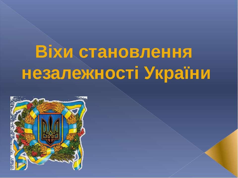 Віхи становлення незалежності України