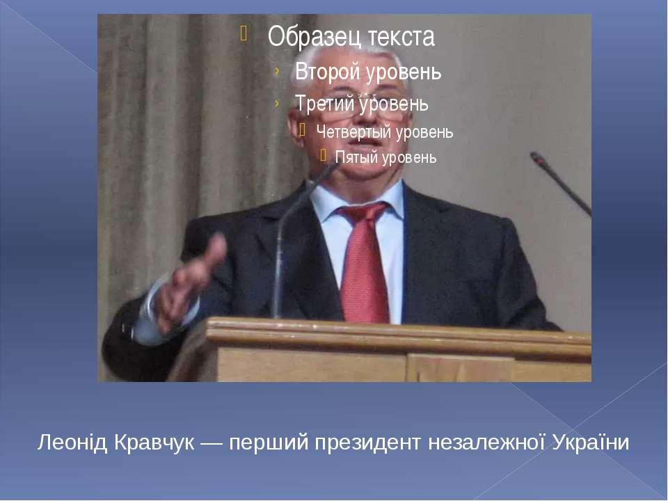 Леонід Кравчук — перший президент незалежної України