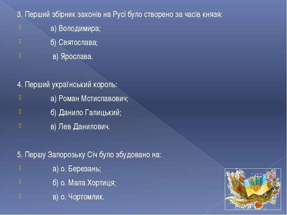 3. Перший збірник законів на Русі було створено за часів князя: а) Володимира...
