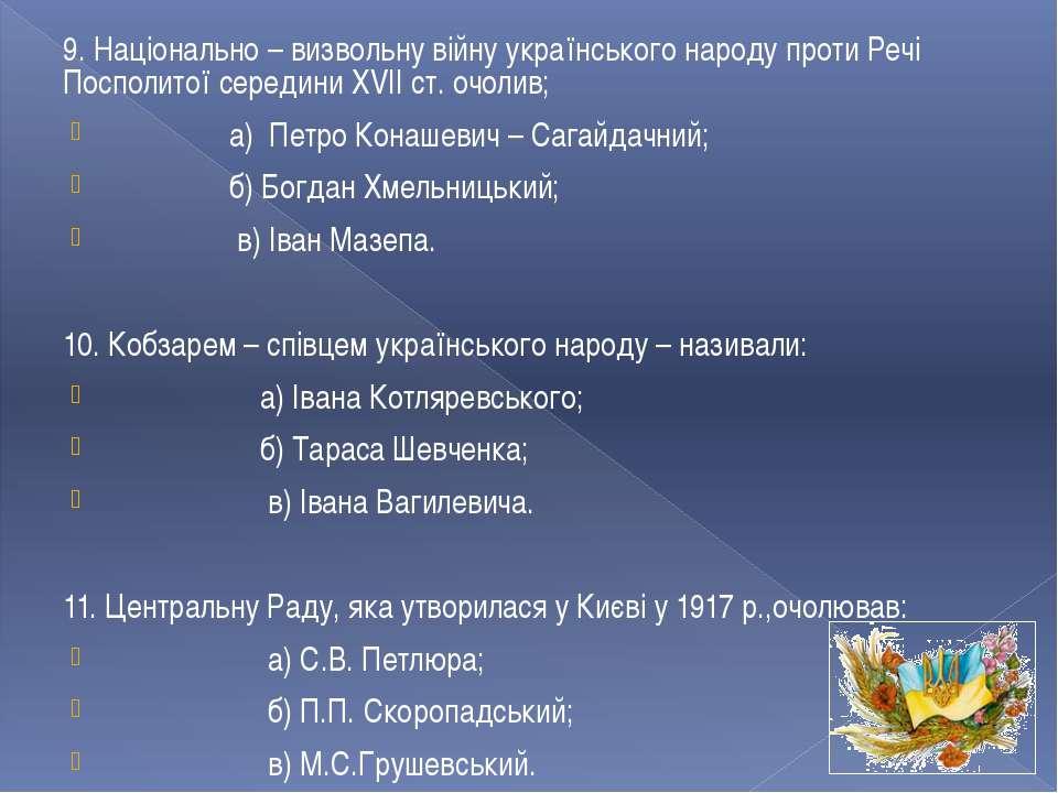 9. Національно – визвольну війну українського народу проти Речі Посполитої се...