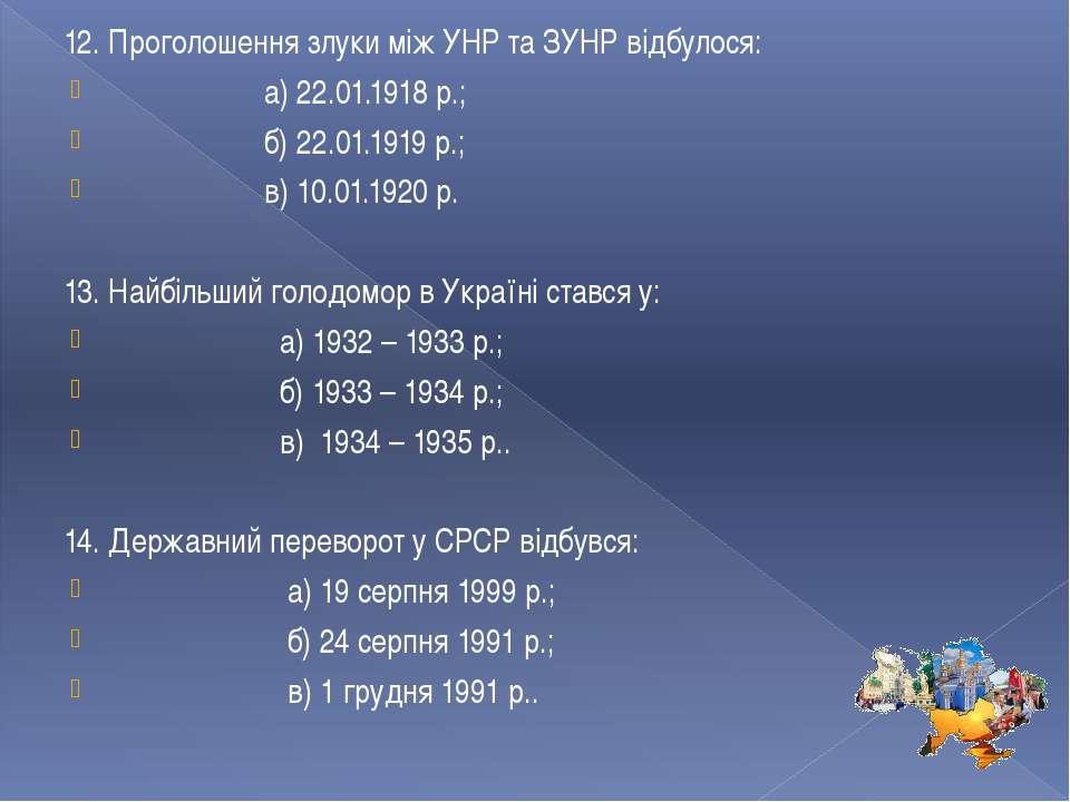 12. Проголошення злуки між УНР та ЗУНР відбулося: а) 22.01.1918 р.; б) 22.01....