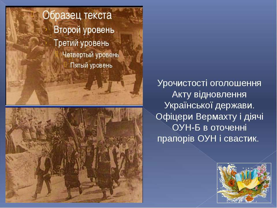 Урочистості оголошення Акту відновлення Української держави. Офіцери Вермахту...