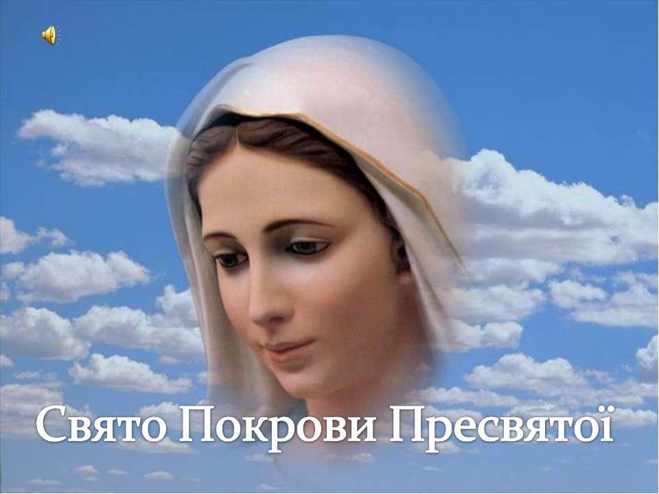 Свято Покрови Пресвятої