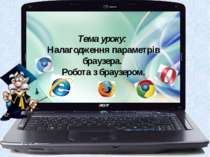 Тема уроку: Налагодження параметрів браузера. Робота з браузером.