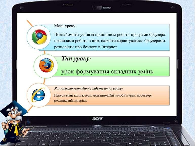 Мета уроку: Познайомити учнів із принципом роботи програми-браузера, правилам...