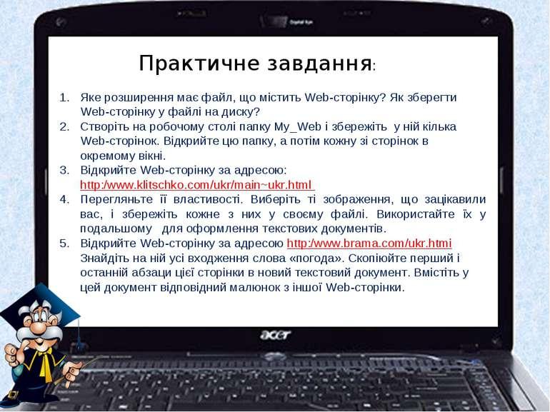 Практичне завдання: Яке розширення має файл, що містить Web-сторінку? Як збер...