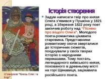 Історія створення Задум написати твір про князя Олега з'явився у Пушкіна у 18...