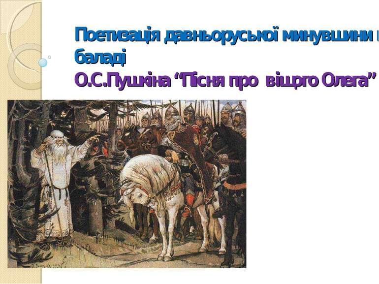 """Поетизація давньоруської минувшини в баладі О.С.Пушкіна """"Пісня про віщого Оле..."""