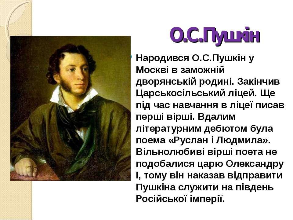 О.С.Пушкін Народився О.С.Пушкін у Москві в заможній дворянській родині. Закін...