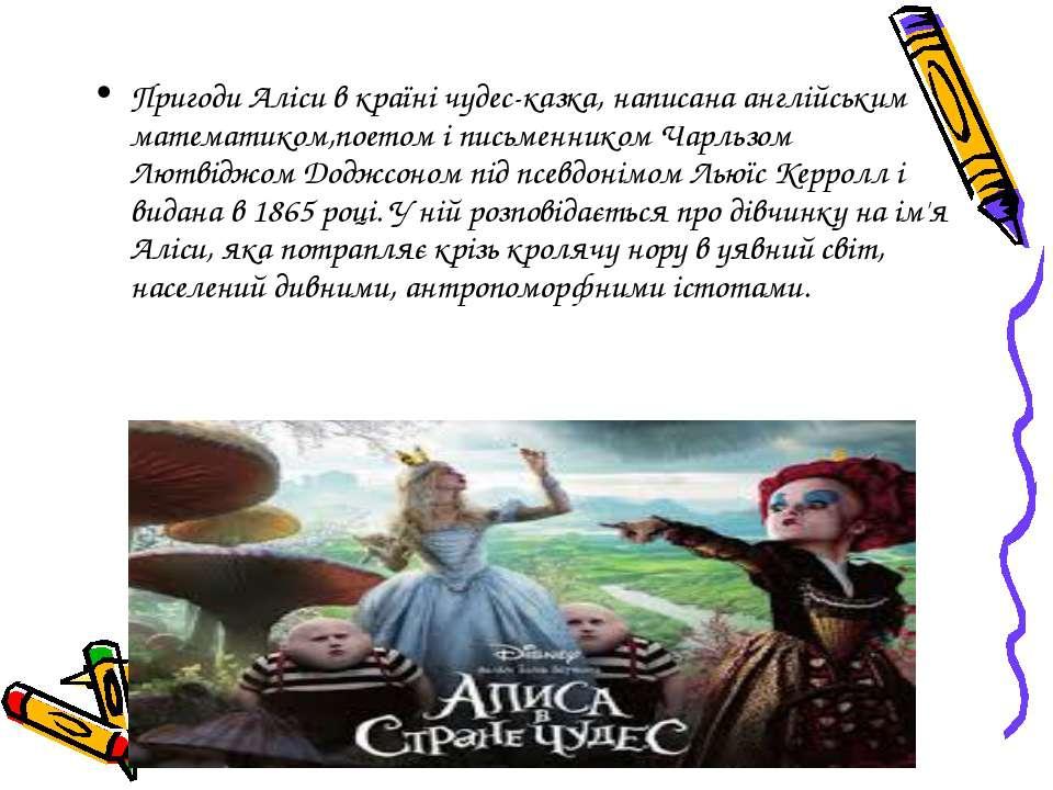 Пригоди Аліси в країні чудес-казка, написана англійським математиком,поетом і...