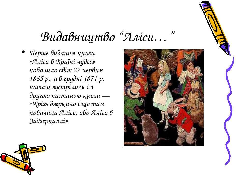 """Видавництво """"Аліси…"""" Перше видання книги «Аліса в Країні чудес» побачило світ..."""