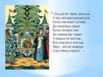 «Ель растет перед дворцом, А под ней хрустальный дом; Белка там живет ручная,...