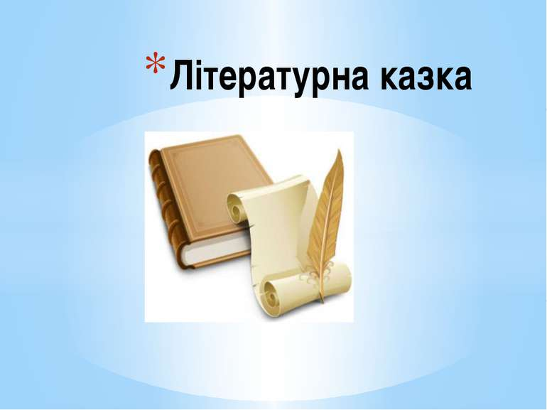 Літературна казка