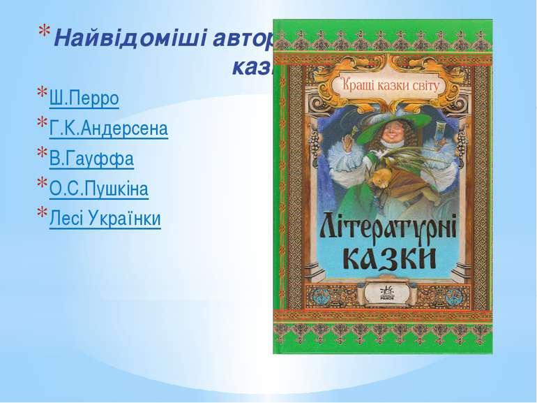 Найвідоміші авторські (літературні) казки Ш.Перро Г.К.Андерсена В.Гауффа О.С....