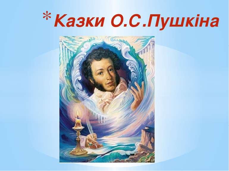 Казки О.С.Пушкіна