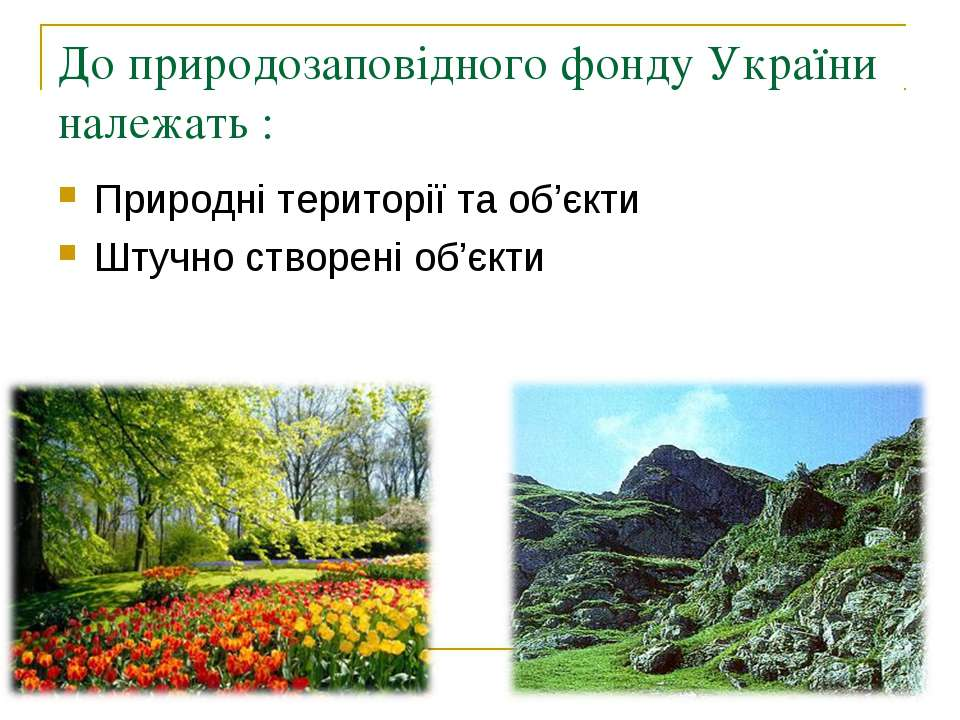 До природозаповідного фонду України належать : Природні території та об'єкти ...