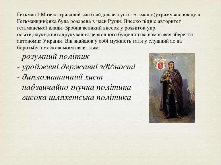 Гетьман І.Мазепа тривалий час (найдовше з усіх гетьманів)утримував владу в Ге...