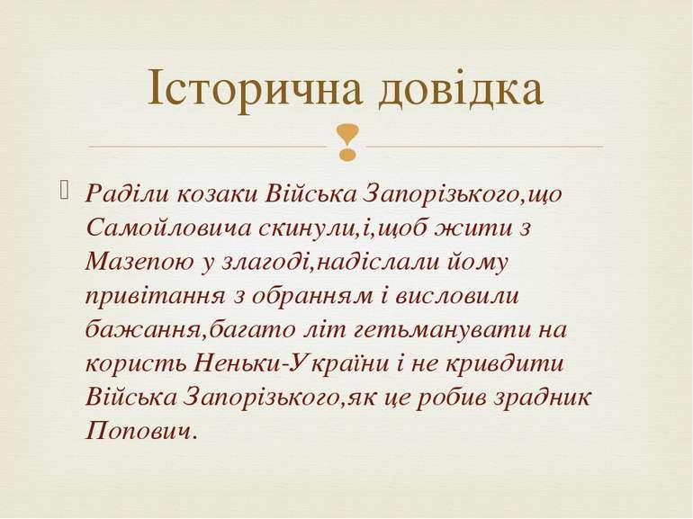 Раділи козаки Війська Запорізького,що Самойловича скинули,і,щоб жити з Мазепо...
