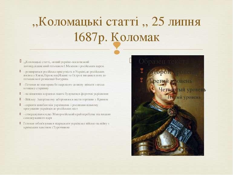 ,,Коломацькі статті ,, 25 липня 1687р. Коломак ,,Коломацькі статті,.-новий ук...