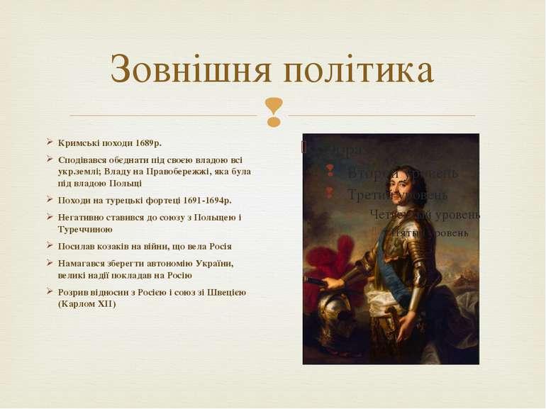Зовнішня політика Кримські походи 1689р. Сподівався обєднати під своєю владою...