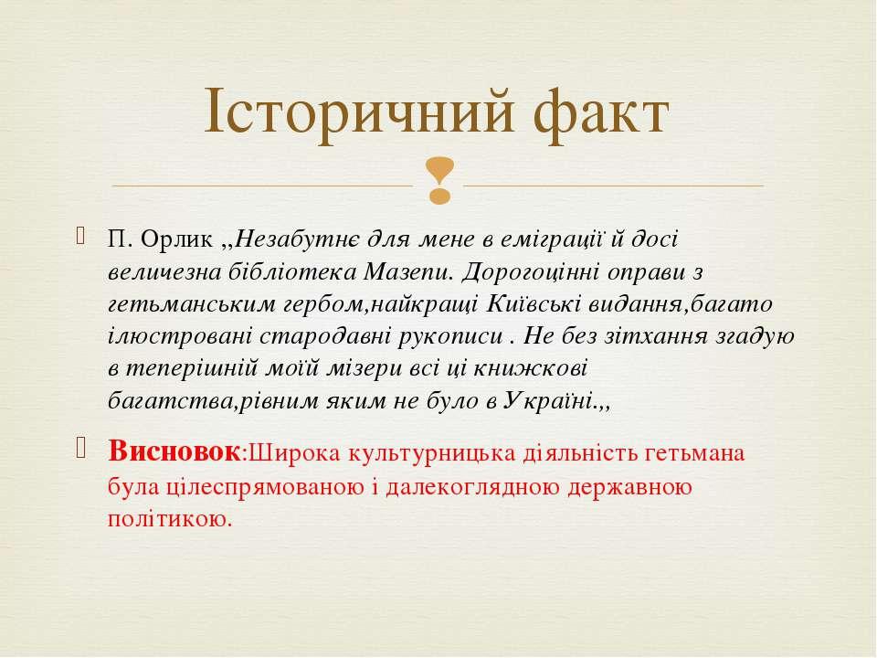 П. Орлик ,,Незабутнє для мене в еміграції й досі величезна бібліотека Мазепи....