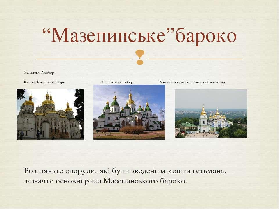Успенський собор Києво-Печерської Лаври Софійський собор Михайлівський Золото...