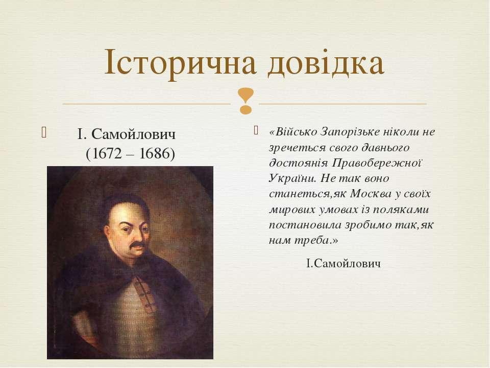 Історична довідка І. Самойлович (1672 – 1686) «Військо Запорізьке ніколи не з...