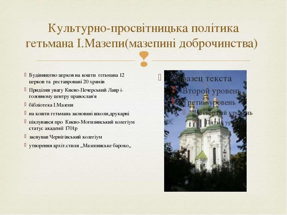 Культурно-просвітницька політика гетьмана І.Мазепи(мазепині доброчинства) Буд...