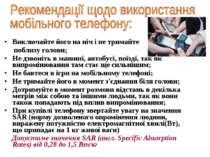 Рекомендації щодо використання мобільного телефону: Виключайте його на ніч і ...