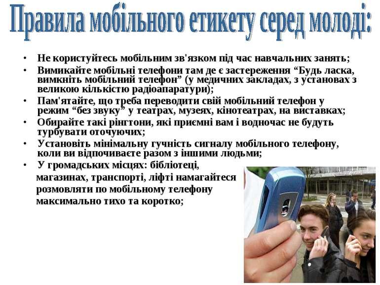 Правила мобільного етикету серед молоді: Не користуйтесь мобільним зв'язком п...
