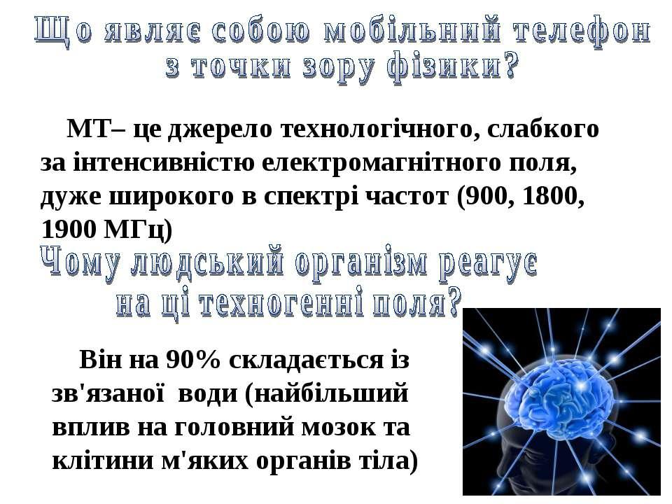 МТ– це джерело технологічного, слабкого за інтенсивністю електромагнітного по...