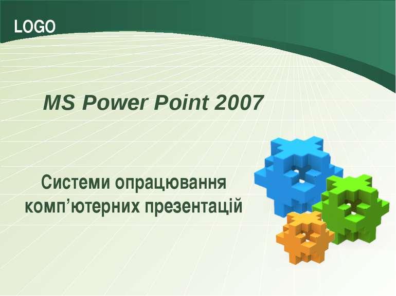 Системи опрацювання комп'ютерних презентацій MS Power Point 2007 LOGO